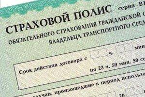 prodazha-polisov-kasko-i-osago-cherez-internet
